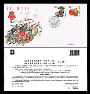 China 2007 Lunar New Year of Dog to Pig Happy New Year Commemorative cover