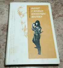 "The book ""Dialogue about martial arts of the East"" Russia"