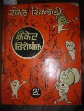 INDIA SPORTS MAGAZINE IN HINDI - KHEL KHILADI 1970 - 4 IN 1  BIND