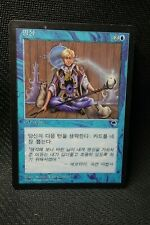 Meditate - KOREAN Tempest Blue Reserved List Legacy Rare Mtg Magic 1x x1 #B859