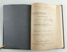 1901 RARE Imperial Russia Russo Turkish WAR 1877-1878 Antique Russian Book