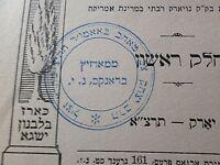 "Old Judaica Book Modzitz, Stamped by Rabbi of Modzitz Bronx 1930  מאדזיץ דבר""י"