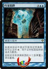 MTG ZENDIKAR CHINESE ARCHIVE TRAP X1 NM CARD