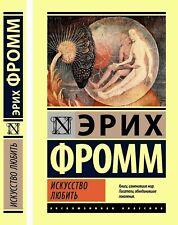 Erich Fromm The Art of Loving Э. Фромм Искусство любить Paperback NEW in Russian
