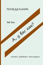 1: A, U Vas Kak? Ponedelnik. (Russian Edition) by Nik Gou (2016, Paperback)