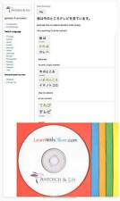 Curso de idioma japonés Flashcards nativo voz en off 300 lecciones Cd-rom & en Línea