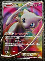 Mew EX 051/050 SR - Full Art - Ultra Very Rare Dragons Exalted Pokemon Card
