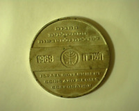 1968 - ISRAEL GOVERNMENT COINS AND MEDAL CORPORATION - 1968 MEDAL