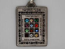 Jewish High Priest Breastplate Pendant Necklace Traveler's Prayer Hebrew Israel