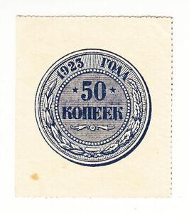 Russia 50 kopeks 1923 circ. p155 @ low start