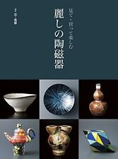 A beautiful pottery to watch, enjoy and buy (separate book Fire Art) Tankobon (S