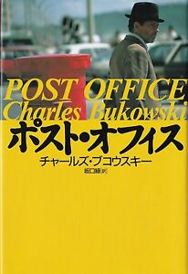 CHARLES BUKOWSKI POST OFFICE HARDCOVER IN JACKET JAPANESE IMPORT TANKOBON 1996