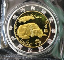 Rare China Lunar Zodiac Year of the Dog 24k Gold & Silver Plated Coin Token