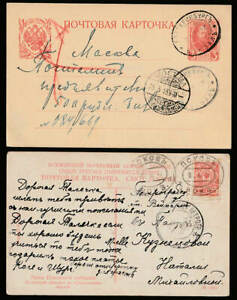Russland 4 Belege/Karten vor 1945