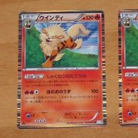 POKEMON JAPANESE RARE CARD CARTE Arcanine Rare Holo 010/052 R BW3 1ED JAPAN **