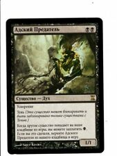 MTG Nether Traitor Russian x1 LP Time Spiral Magic the Gathering