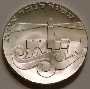 1967 Silver 5 Lirot of Israel Gem BU PORT OF EILAT