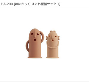 Finger cot Cute Haniwa style Choose from three types.