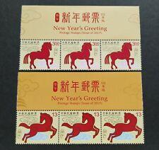 Taiwan 2013 (2014) Zodiac Lunar New Year Horse Stamp 台湾生肖马年邮票(6v Top Block of 3)