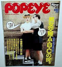 POPEYE MAGAZINE 87 JAPAN CULTURE Photo Art Book JAPANESE Fashion CLOTHING Brutus