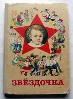 1983 Zvezdochka Звездочка Star Propaganda Russian Soviet USSR Children's Book