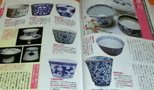 How to choose and enjoying Japanese Antique book japan pottery porcelain #0637