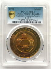 """China 1993 """"Tang Dynasty Coin"""" 乾元重宝 PCGS MS64 Medal,UNC"""