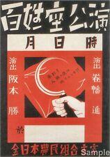 Vintage Japanese Propaganda Poster Retro Political Leftist Art Print A3 A4