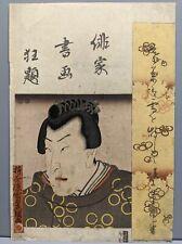 New listing Original 19th Century Toyokuni Iii Japanese Woodblock Print Head Shot