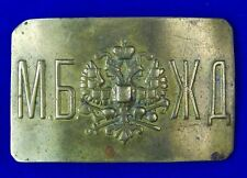 Imperial Russian Russia Antique 19 Century Belt Buckle