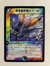 Duel Masters 2004 DM12 17/55 Rare Hydrooze the Mutant Emperor Japanese OCG WOTC