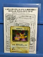 Sealed _'s Pikachu Pokemon card Happy Birthday 2nd Anniv. Japanese No. 025 Holo