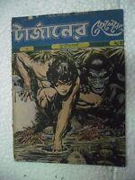 TARZAN son CHELEBELA    NO 3   Rare Comic BENGALI  India