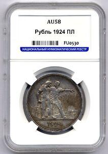 1 Ruble 1924 USSR, silver, AU-58!