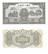 - Paper Reproduction - Peoples Bank of China 5000 1949  Yuan Note   66280007