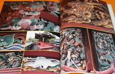 Japanese Wooden Ornamental Carving for Temples & Shrines book sculpture #0437