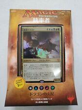 Magic: the Gathering MTG Commander 2017 Draconic Domination *Japanese* Sealed