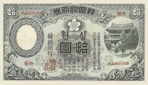 Korea, Bank of Chosen  1, 5 & 10 Yen, 1909, P.13 - P.15, REPRODUCTION