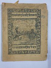 Raja Rasalu Belade Ka Khayal. Mustafai Press. 80p. illustrated. 1900's