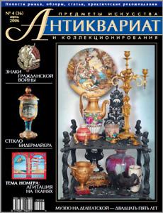 ANTIQUES ARTS & COLLECTIBLES MAGAZINE #36 Apr 2006_ЖУРН.АНТИКВАРИАТ №36 Апр 2006