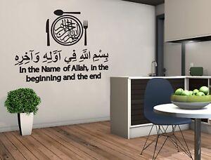 Dua Before Eating Bismillah Islamic Wall Sticker quotes Home Decor Wall Art