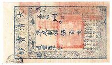 Bank of China 500  cash 1855   Note   (reprint, copy)    6365