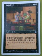 """Chinese Traditional """"""""Corrupt Court Official"""""""" MTG Portal 3 Kingdoms P3K =NM="""