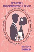 How to Create the Best Marriage with Your Man (Paperback or Softback)
