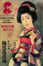 Porter Insecticide Japanese Geisha Advertisement Repro Art Poster Print
