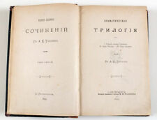1899 Imperial Russian Count TOLSTOY Trilogy Tsar Fyodor Tsar Boris Book