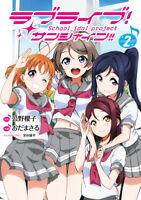 JAPAN NEW Love Live! Sunshine!! 2 Masaru Oda, Sakurako Kimino manga book