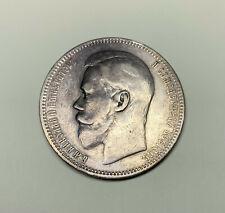 1896 RUSSIA 1 Rouble Silver COIN RUBLE Russian Empire 1896