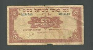 ISRAEL Banknote P 21 , 1952 , 5 Lirot Pounds
