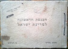 Album Ha-Knesset ha-Rishona (The First Assembly of Israel) 1949 in Hebrew Rare